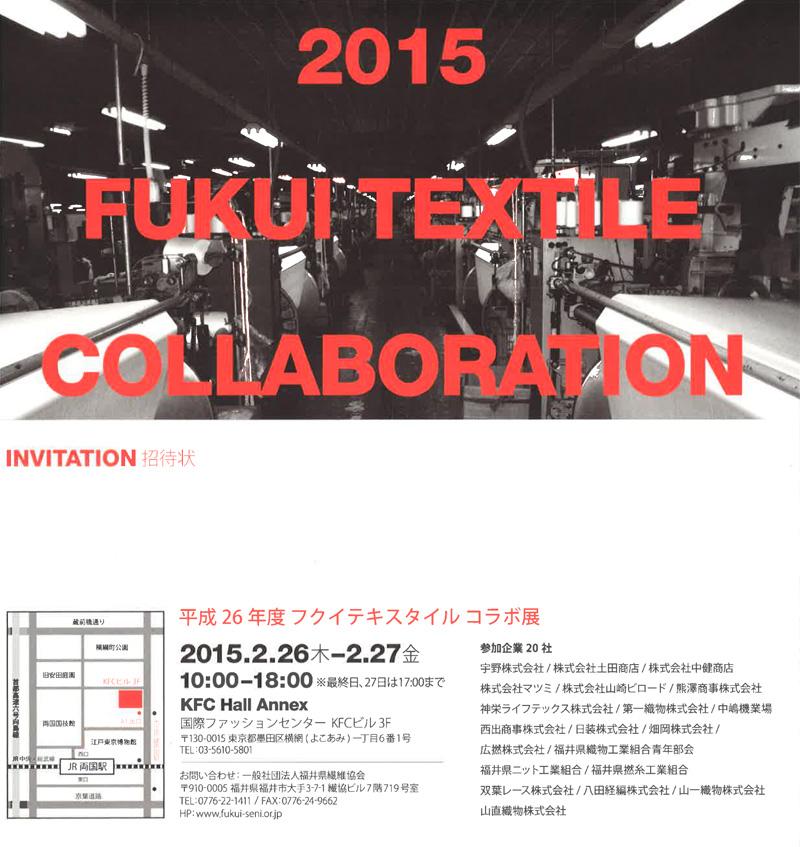 fukui_textile