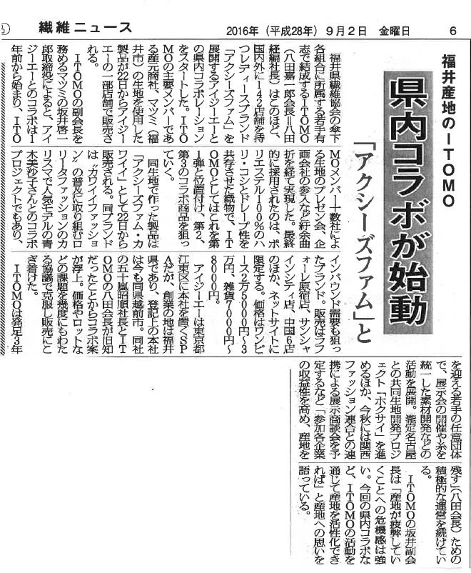 繊維ニュース-9.2