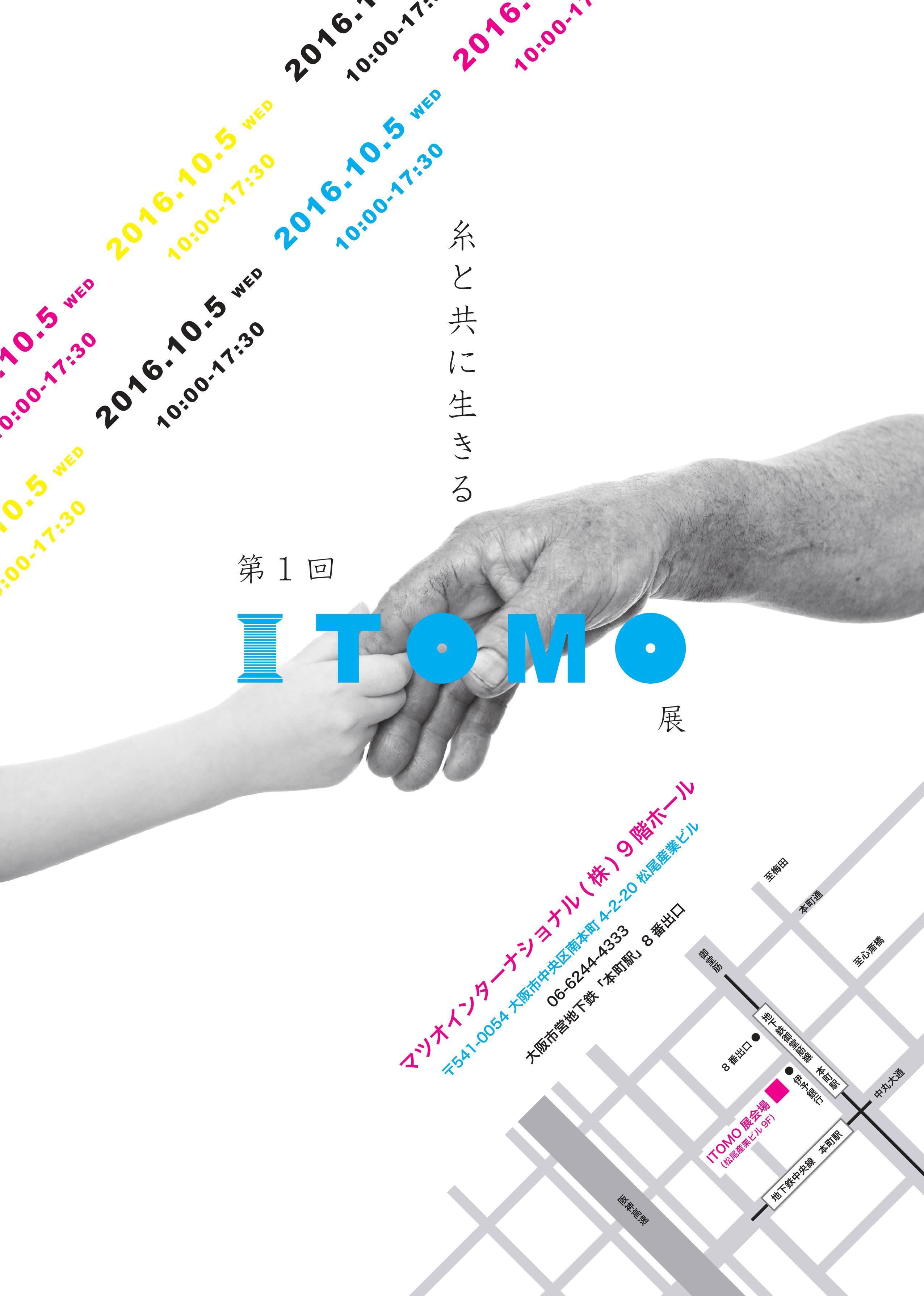 ITOMO展案内状